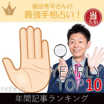 2018年の年間人気記事ランキング★占い・Hほかライフスタイル部門10選!