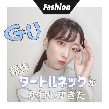 【 Fashion 】GUの新作が可愛すぎた
