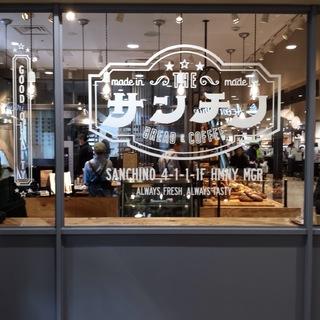 人気のパン屋365日の新形態、その名も『サンチノ』