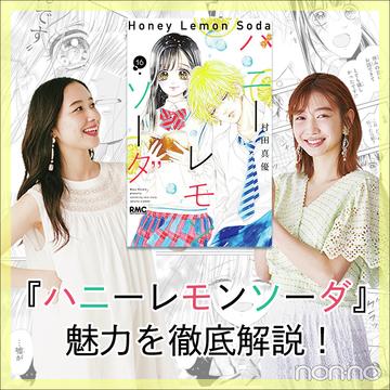 映画『ハニーレモンソーダ』公開記念! 魅力をたっぷりご紹介♡