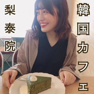 【韓国カフェ】梨泰院編♡