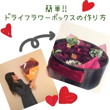 花束をそのまま!『ドライフラワーボックス』の作り方!
