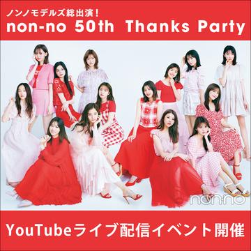ノンノモデルズ総出演「non-no 50th Thanks Party」配信決定!