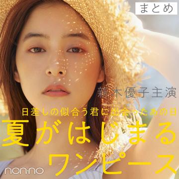 新木優子主演「夏がはじまるワンピース」完全版を公開!