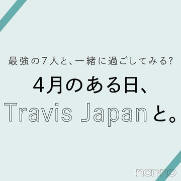 【Travis Japanに恋のことを聞いてみた】まとめ★ このメンバーは○○モテ! 仲よし座談会も!