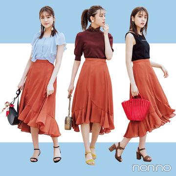 2019秋トレンド★ シフォン風スカートなら今から3か月、5通りに着回せる!