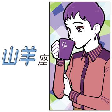 <山羊座>12星座別・新年度占い★ 相性やラッキーデーもわかる!【3月19日~6月19日】