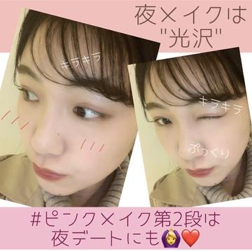 【メイクブログ】夜も映えるピンクメイク!!