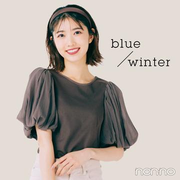 【ブルべ冬におすすめの秋カラー】顔色がキレイに見える色気ブラウンはコレ!