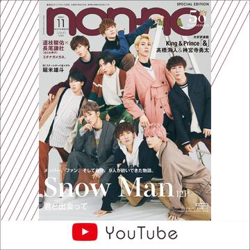 Snow Manが3度目の表紙に! ノンノ11月号 特別版の見どころは?【動画】