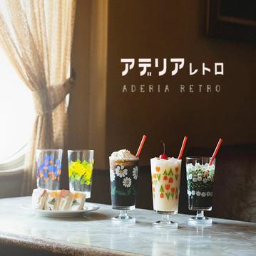 【プレゼントあり】レトロかわいい「アデリアレトロ」のグラスに新商品が仲間入り!【ウェブディレクターTの可愛い雑貨&フードだけ。】
