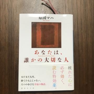 〜3冊厳選!オススメの本☺︎〜_1_4-1