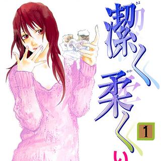 『潔く柔く』を読むと、アラフォー女子も恋をしたくなる!?  【パクチー先輩のマンガ日記#44】