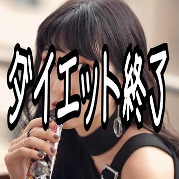 【 ダイエット 】アイドル水!結果発表!
