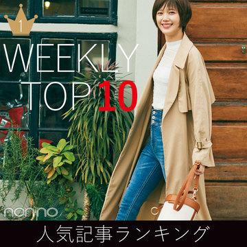 先週の人気記事ランキング|WEEKLY TOP 10【3月10日~3月16日】
