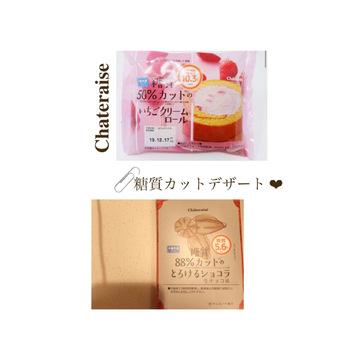 Chateraise ❤︎ 糖質カットデザート 〔 1 〕