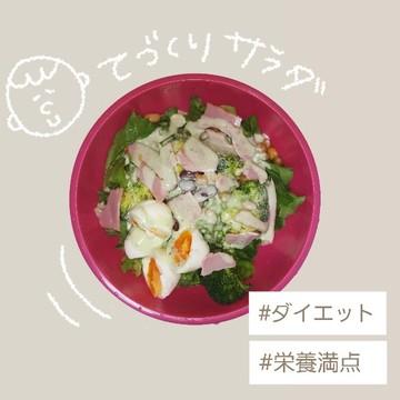 手作りサラダでおいしくダイエット