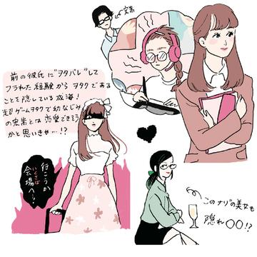 隠れヲタクな女。【イラストレーター チヤキが描く映画の中の愛すべき女子図鑑】