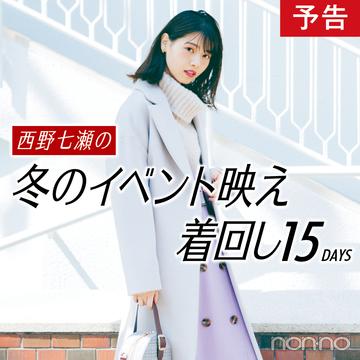 2019冬フェミニン派はコレを着る♡ 西野七瀬の冬のイベント映え着回し15days!