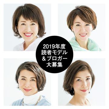 2019年度読者モデル&ブロガー大募集