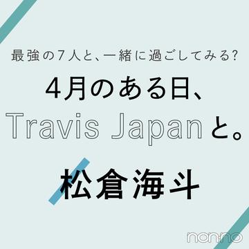 Travis Japanに恋のことを聞いてみた! vol.6 松倉海斗