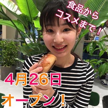 [話題]銀座Loftの大型新店舗に潜入!