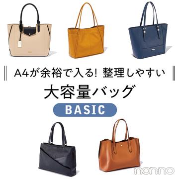 A4が余裕で入るベーシック色バッグ5選★整理しやすい・軽いものだけ!【通勤バッグ&通学バッグ】