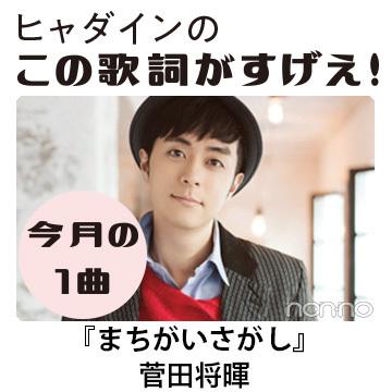 菅田将暉『まちがいさがし』を読み解く!【ヒャダインのこの歌詞がすげえ!】