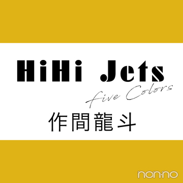【HiHi Jets Five colors vol.5】作間龍斗