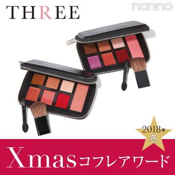 THREE のアイシャドウ&リップがたっぷり!【クリスマスコフレ2018】