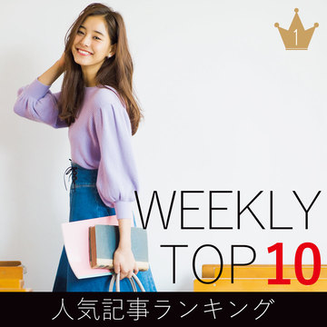 先週の人気記事ランキング|WEEKLY TOP 10【11月4日~11月10日】
