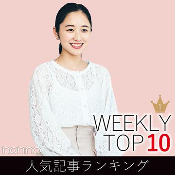 先週の人気記事ランキング|WEEKLY TOP 10【3月8日~3月14日】