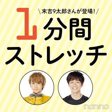 末吉9太郎さんの「スマホ首」解消1分間ストレッチ★ノンノウェブにアイドルオタク・よしえが降臨!