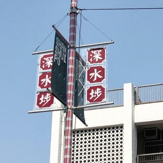 ディープな香港「深水埗」