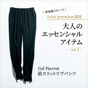 脚長&美脚を約束【Col Pierrot×eclat 前スリットリブパンツ】再入荷!