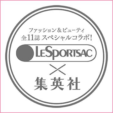 集英社11誌がスペシャルコラボの付録ポーチ付き!