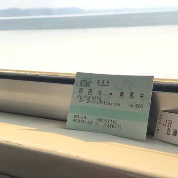 駅名が誘う、旅ごころ。