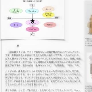 話題の☆顔タイプ診断☆ソフトな好印象を作るには・・・_1_5