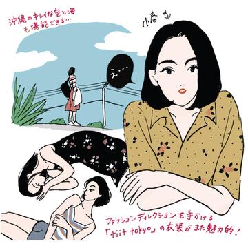 友を支える女。【イラストレーター チヤキが描く映画の中の愛すべき女子図鑑】