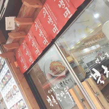 【美味しかったご飯屋さん4選!】グルメ編❥Maminaの韓国旅行✈︎Vo.6_1_6-1