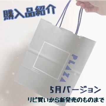 購入品紹介☺︎PLAZA編(5月版)