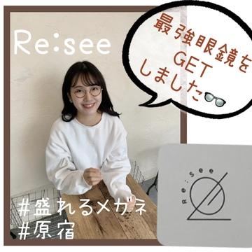 【Re:see】盛れる眼鏡GETしました❤︎
