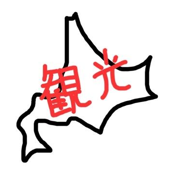〈北海道旅行〉〜観光編〜