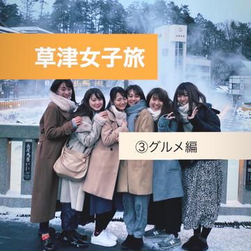 【女子旅♨️in草津③】グルメ編