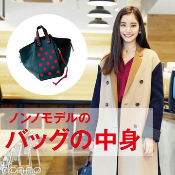 新木優子の冬私服&バッグの中身を見せちゃいます!