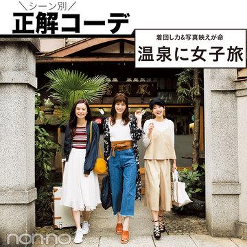 写真映え&女子ウケをお約束! 温泉女子旅の正解コーデ【Point&NG解説も!】