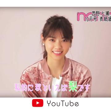 西野七瀬の10月号表紙撮影インタビュー! 動画で七瀬の素顔をチェック♡