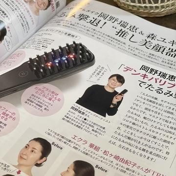 美顔器を使用している記事 エクラ6月号P124