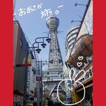 【夏休み】大阪旅行 ~ 1日目 ~