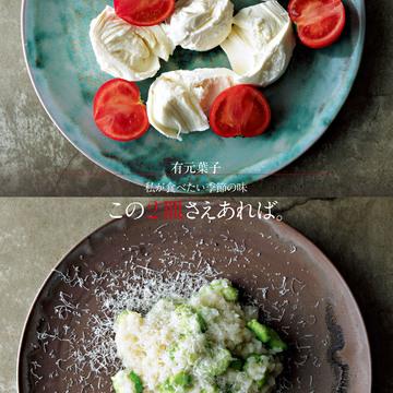 有元葉子「私の食べたい季節の味 この2皿さえあれば。」 春夏編が発売に!